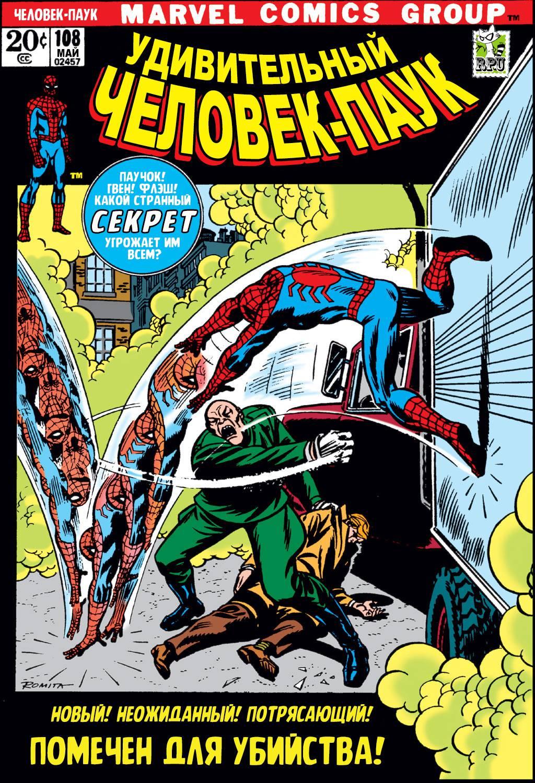 Удивительный Человек-паук №108 онлайн