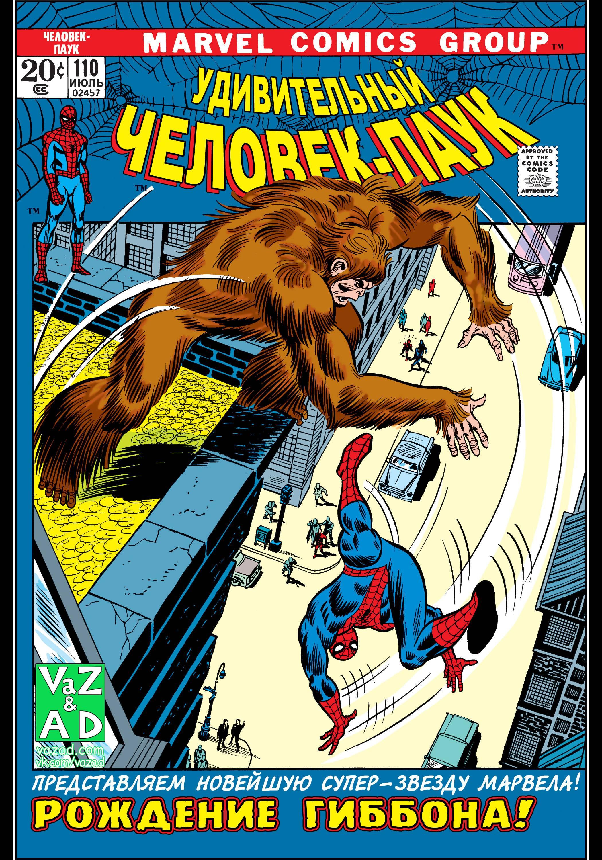 Удивительный Человек-паук №110 онлайн