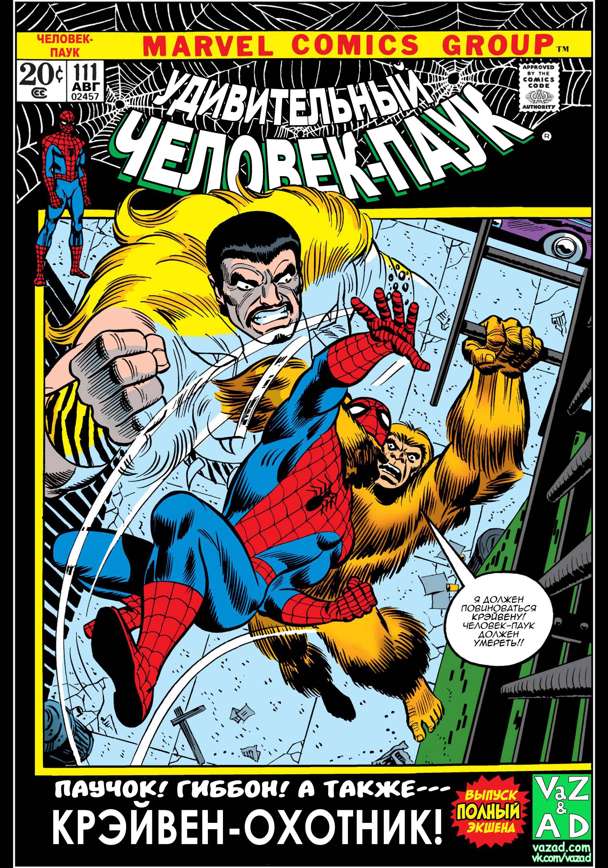 Удивительный Человек-паук №111 онлайн