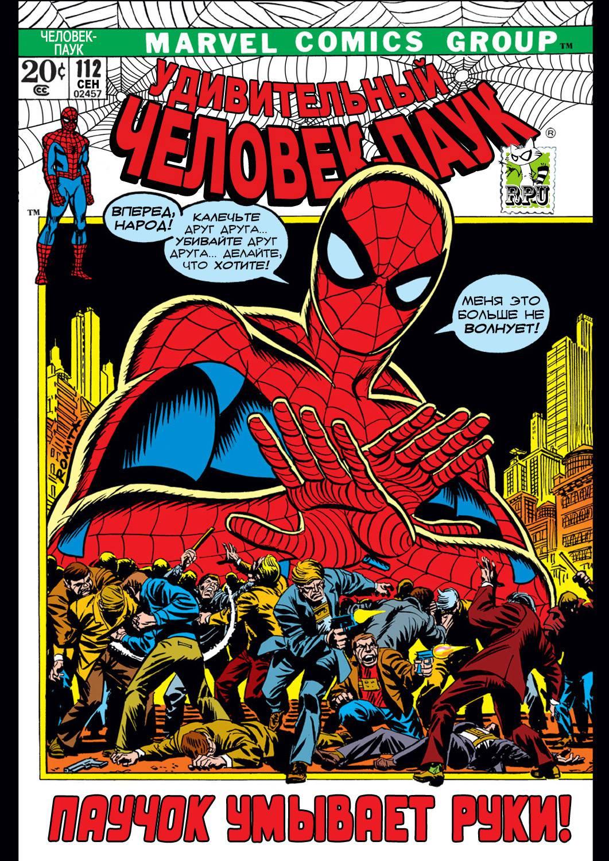 Удивительный Человек-паук №112 онлайн