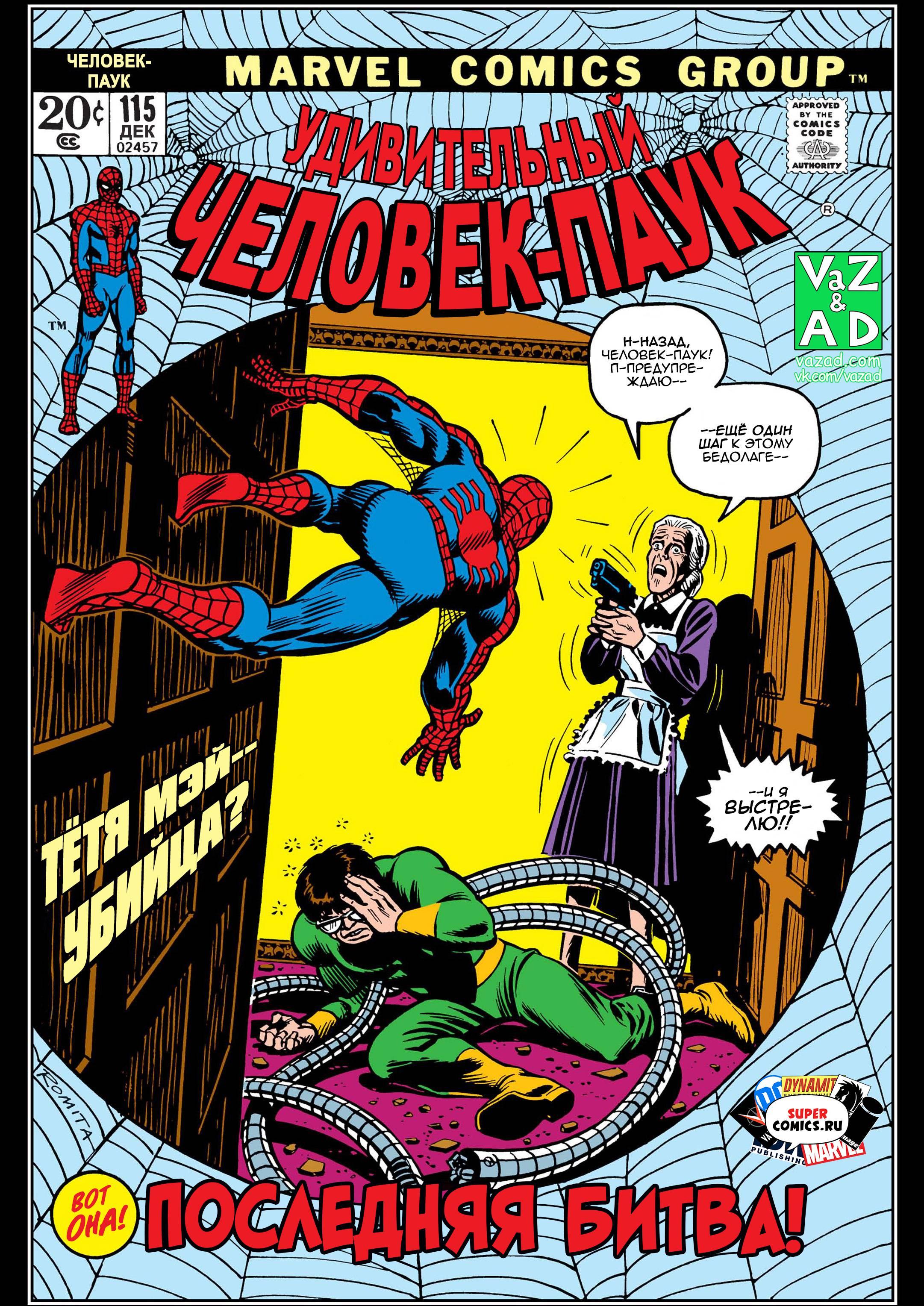Удивительный Человек-паук №115 онлайн