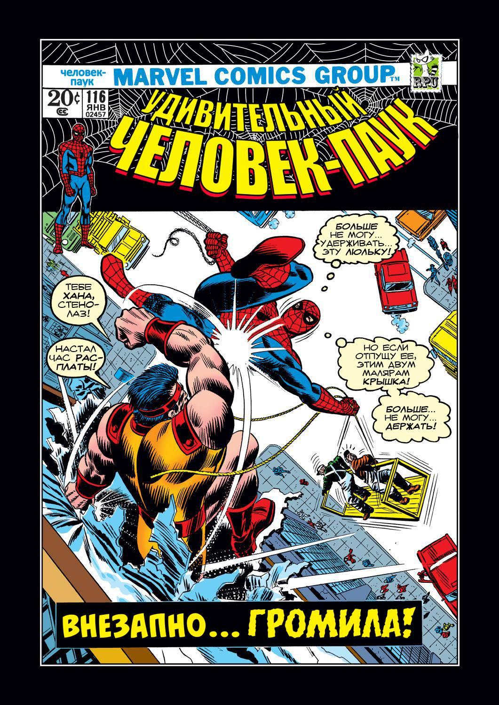 Удивительный Человек-паук №116 онлайн