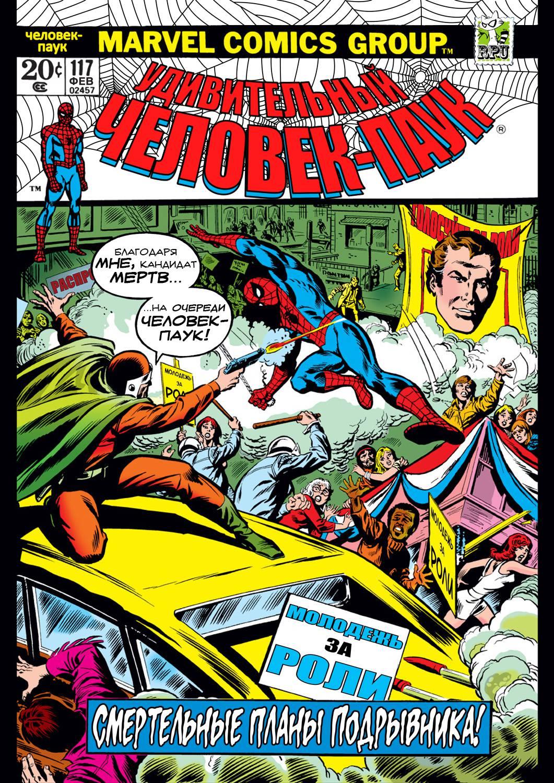 Удивительный Человек-паук №117 онлайн