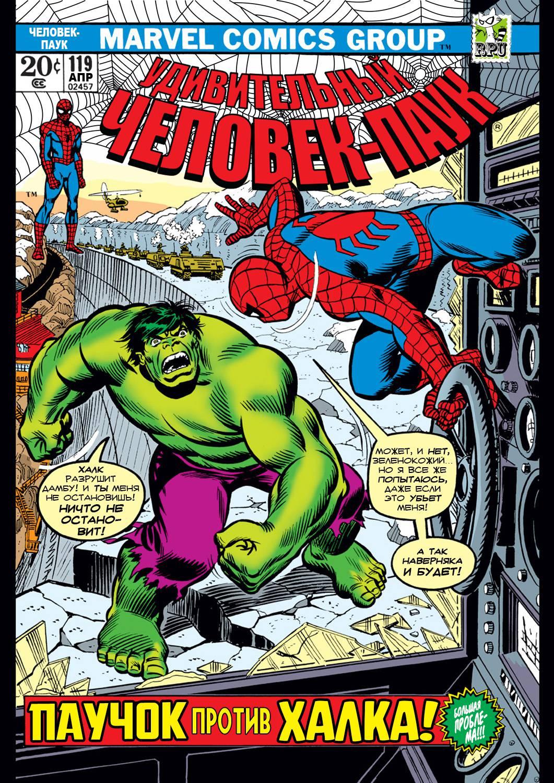 Удивительный Человек-паук №119 онлайн