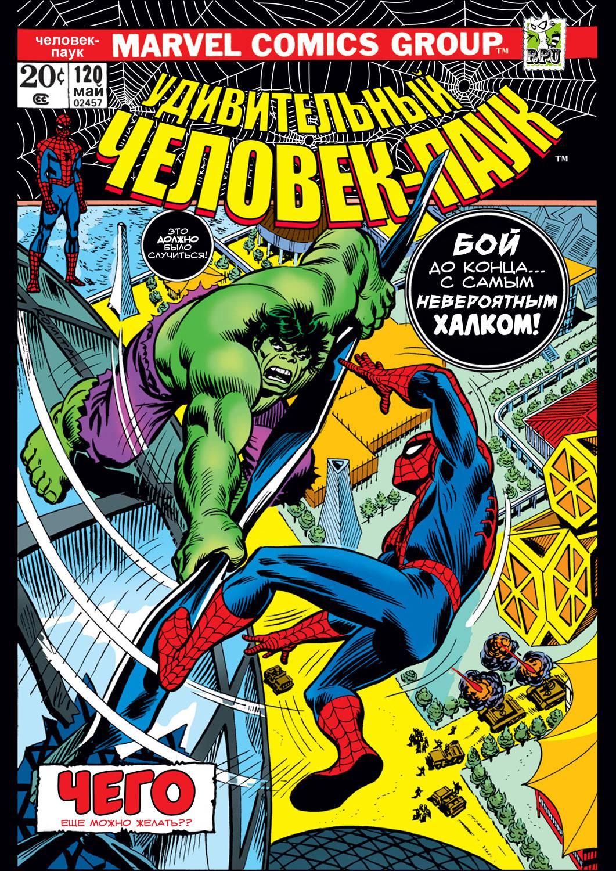 Удивительный Человек-паук №120 онлайн