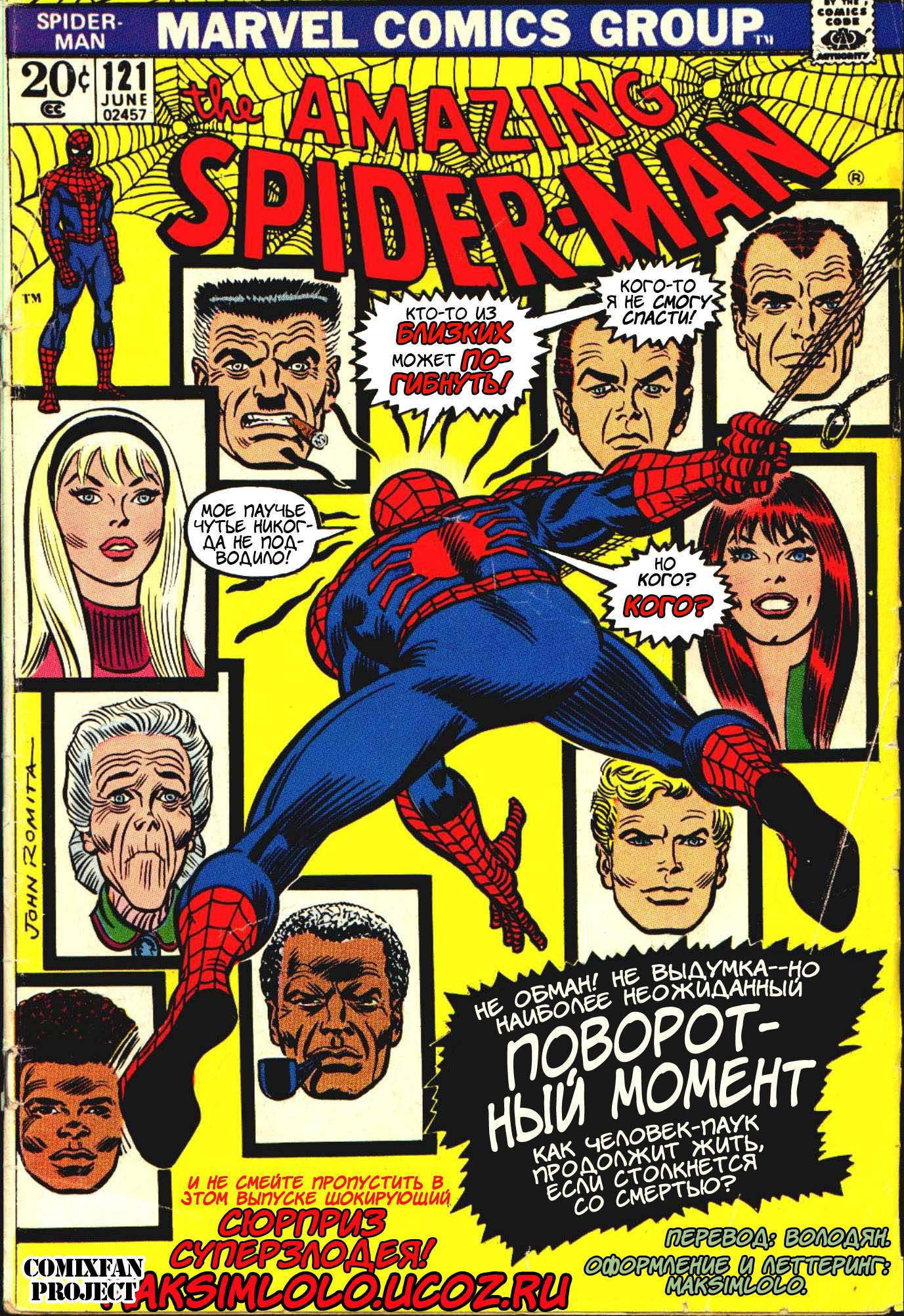 Удивительный Человек-паук №121 онлайн