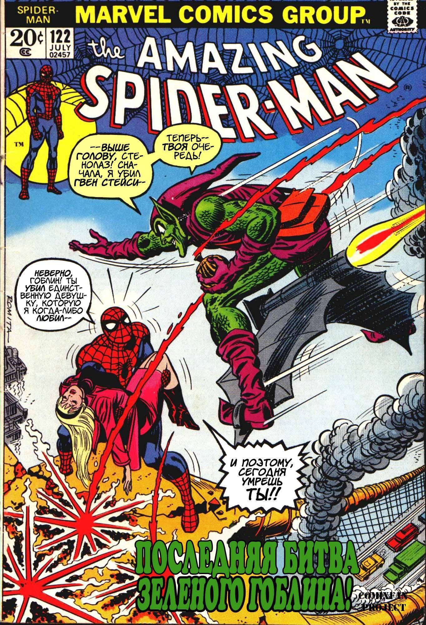 Удивительный Человек-паук №122 онлайн