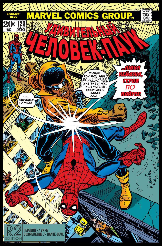 Удивительный Человек-паук №123 онлайн