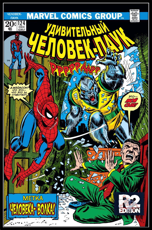Удивительный Человек-паук №124 онлайн