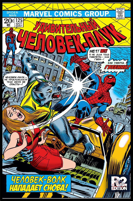 Удивительный Человек-паук №125 онлайн