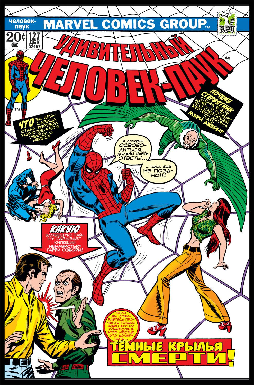 Удивительный Человек-паук №127 онлайн
