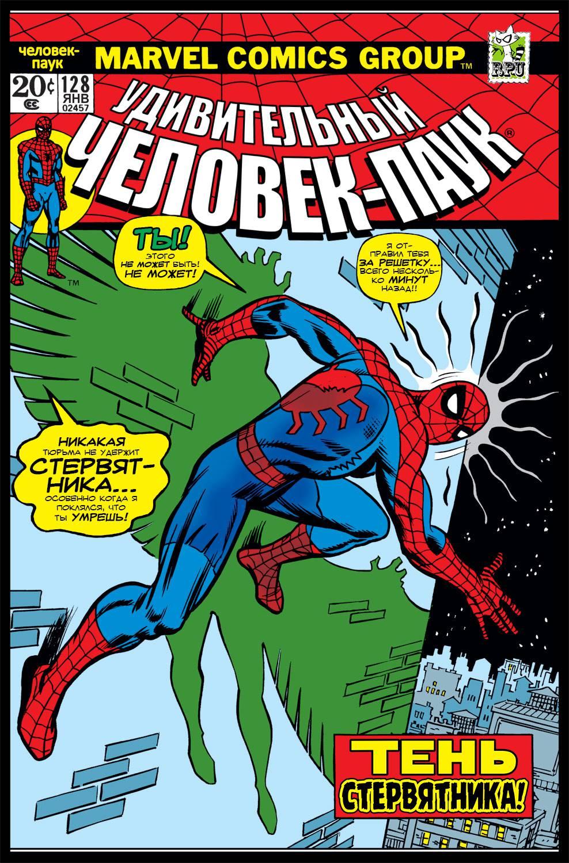 Удивительный Человек-паук №128 онлайн