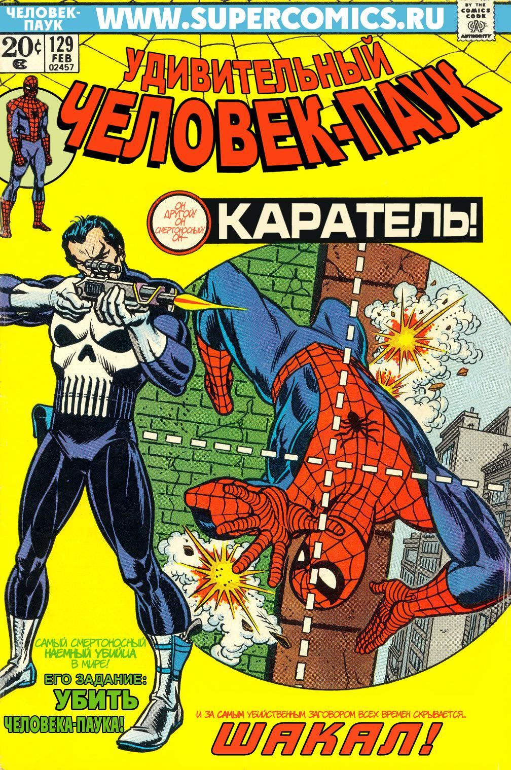 Удивительный Человек-паук №129 онлайн