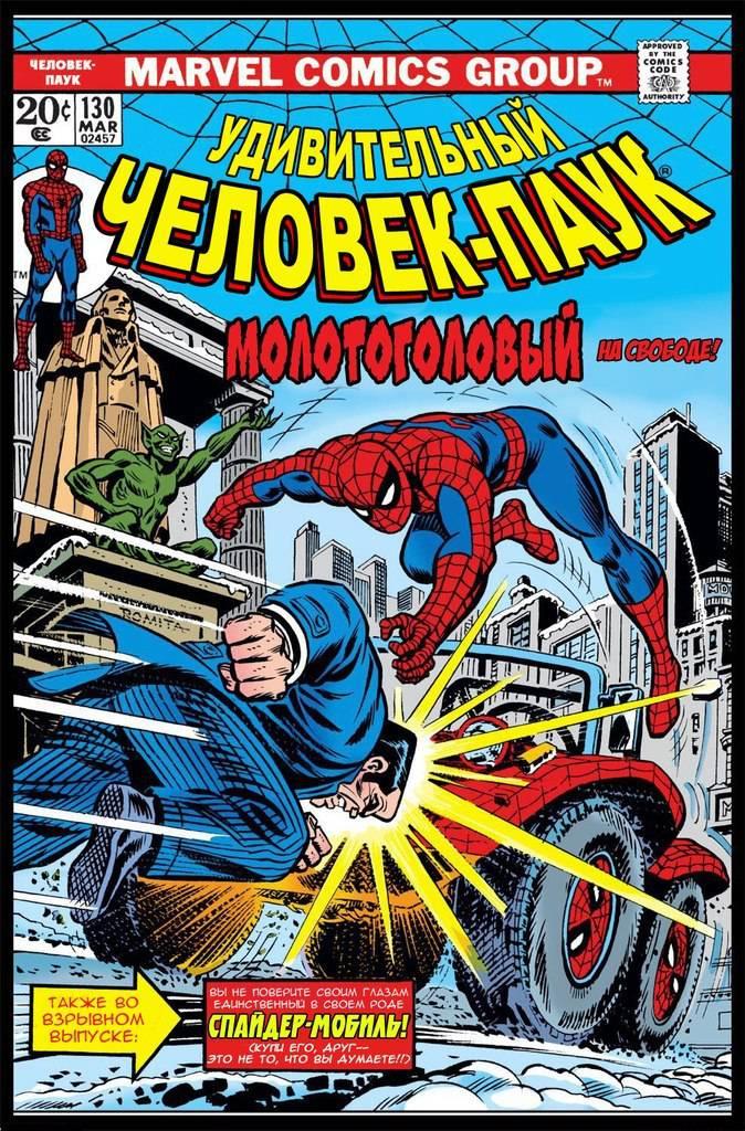 Удивительный Человек-паук №130 онлайн