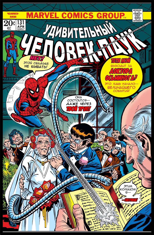 Удивительный Человек-паук №131 онлайн