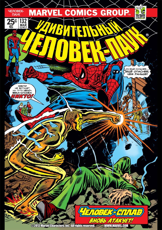 Удивительный Человек-паук №132 онлайн