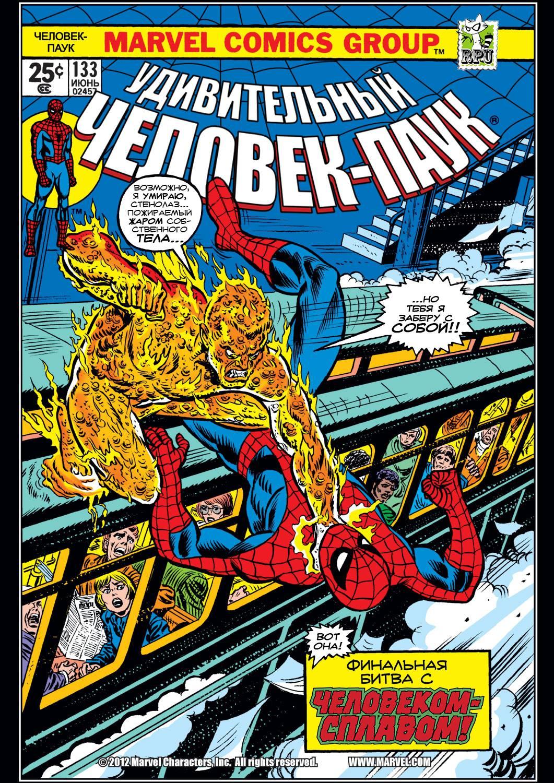 Удивительный Человек-паук №133 онлайн