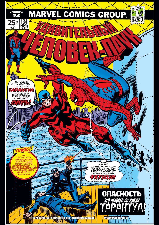 Удивительный Человек-паук №134 онлайн