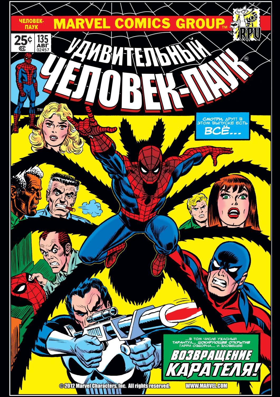 Удивительный Человек-паук №135 онлайн