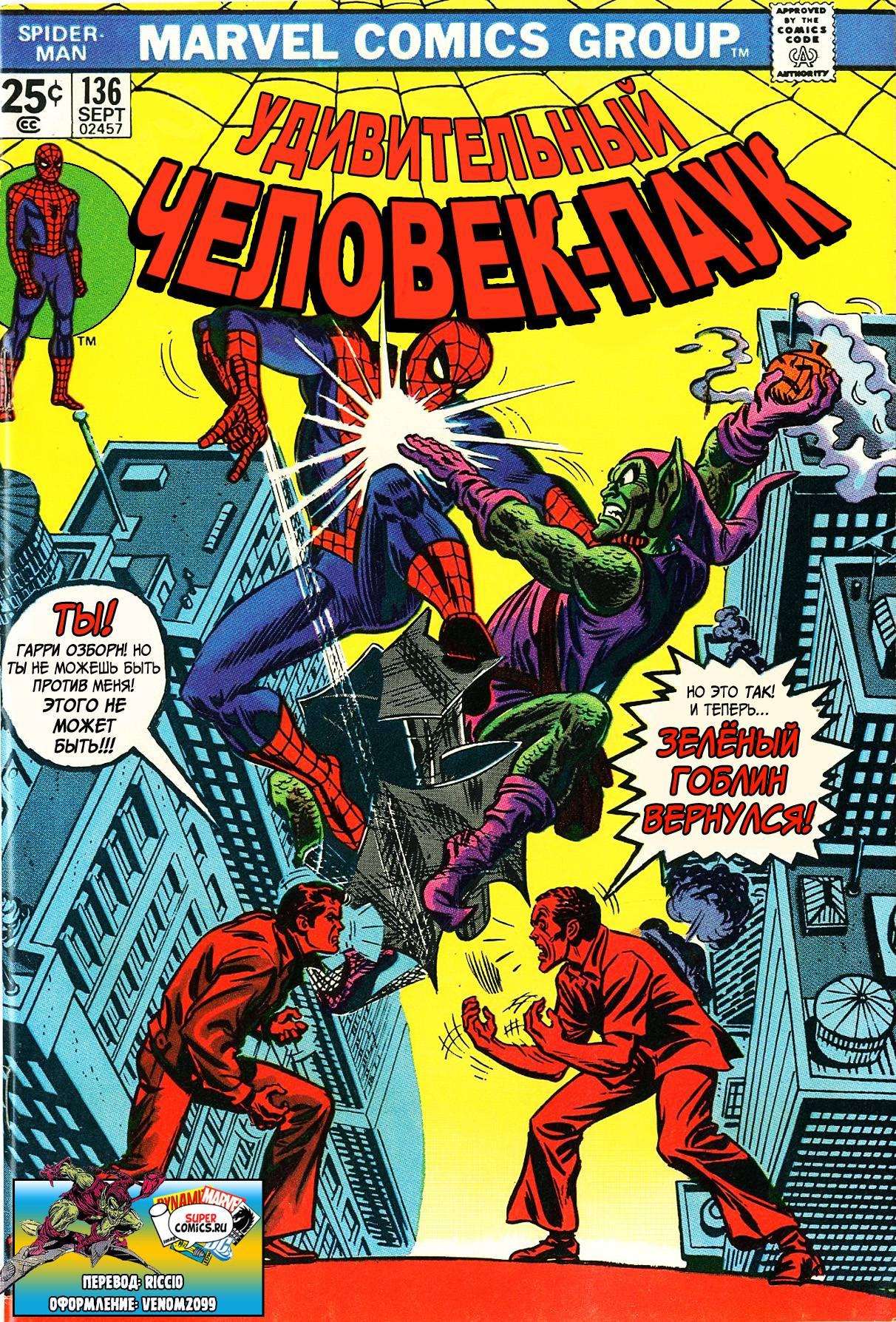 Удивительный Человек-паук №136 онлайн