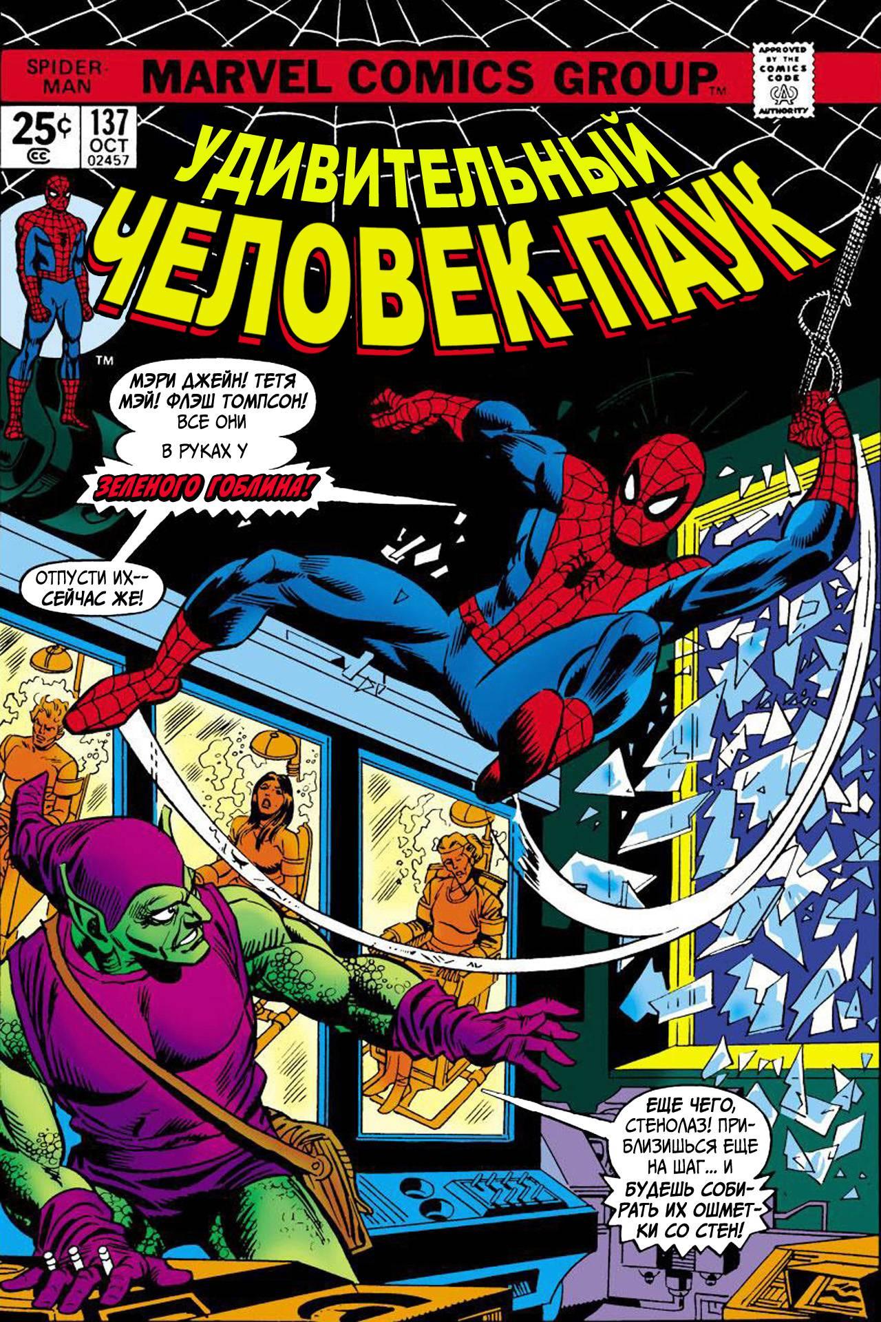 Удивительный Человек-паук №137 онлайн