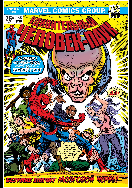 Удивительный Человек-паук №138 онлайн