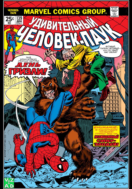 Удивительный Человек-паук №139 онлайн