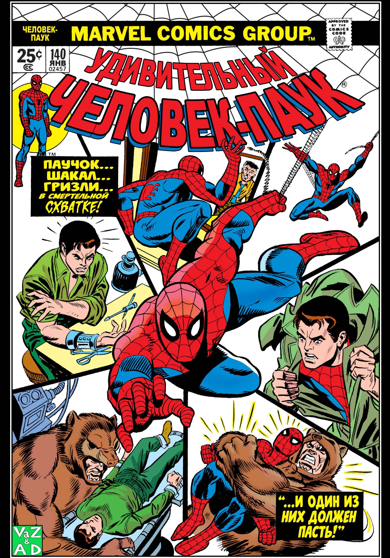 Удивительный Человек-паук №140 онлайн