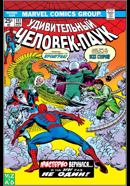 Удивительный Человек-паук №141 онлайн