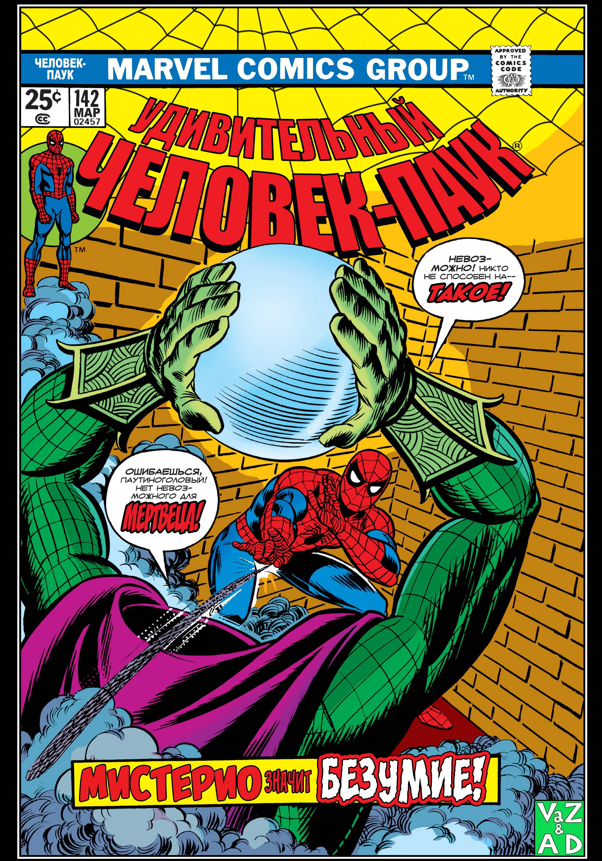 Удивительный Человек-паук №142 онлайн