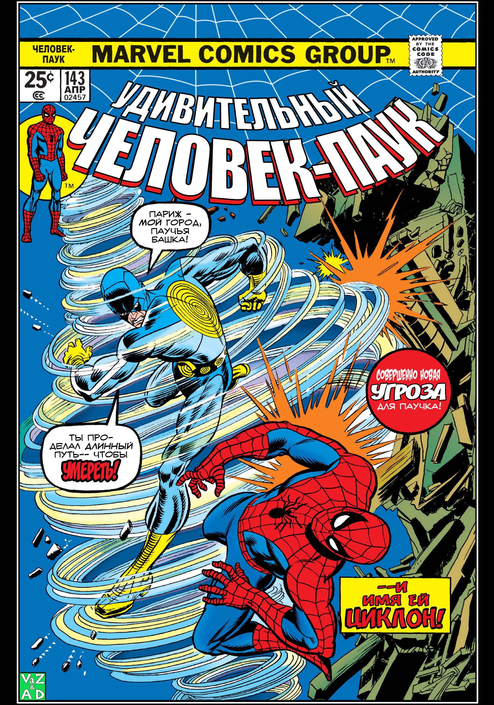 Удивительный Человек-паук №143 онлайн