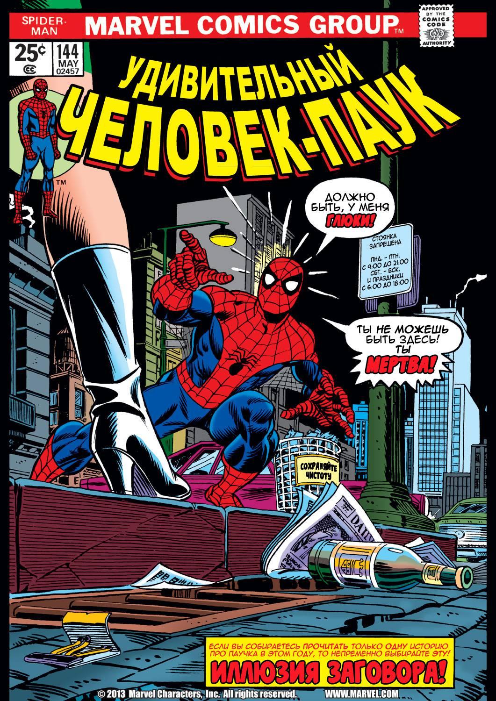 Удивительный Человек-паук №144 онлайн