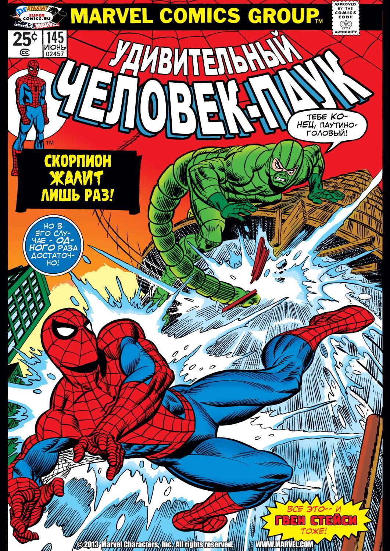 Удивительный Человек-паук №145 онлайн