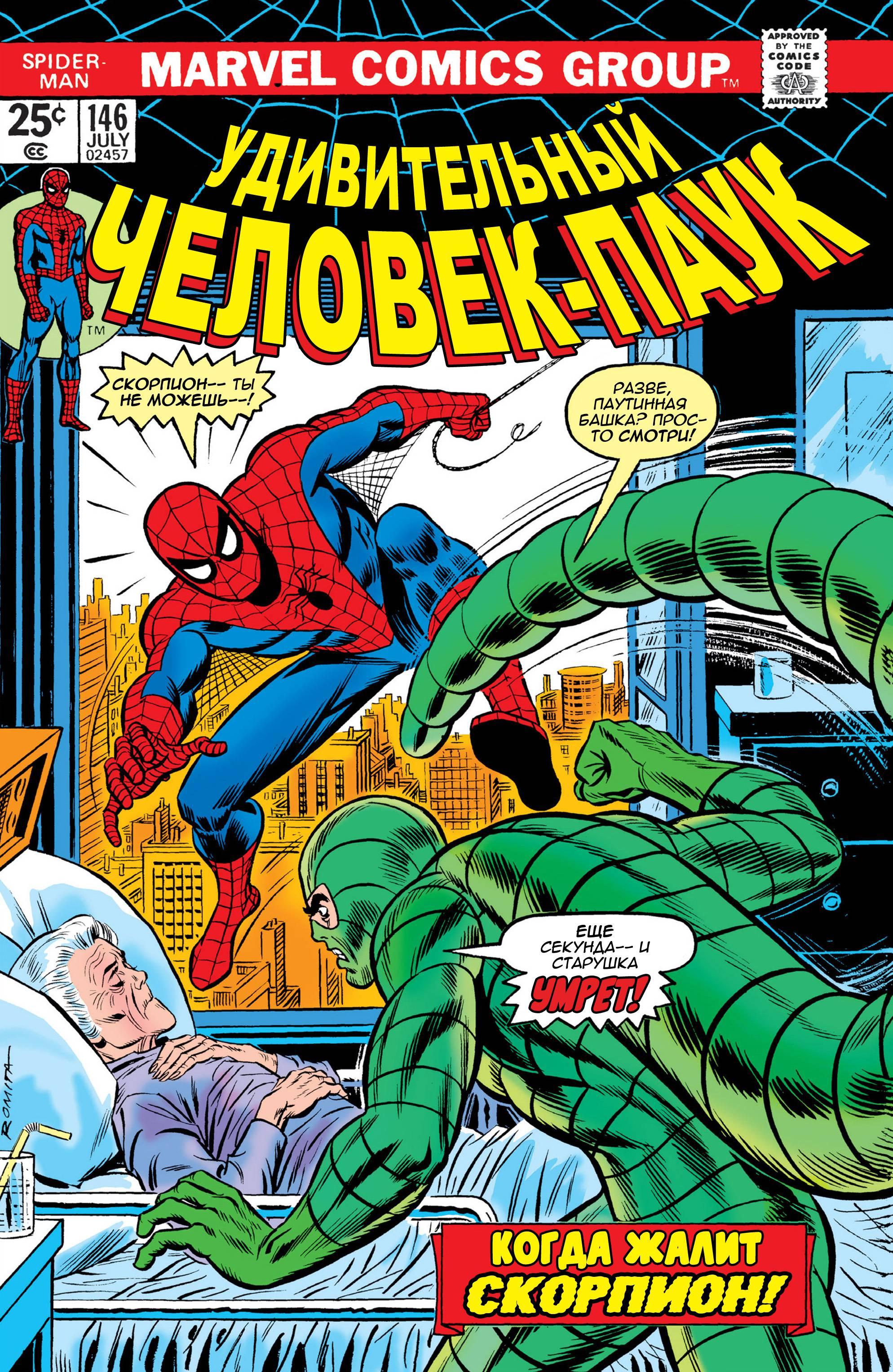 Удивительный Человек-паук №146 онлайн