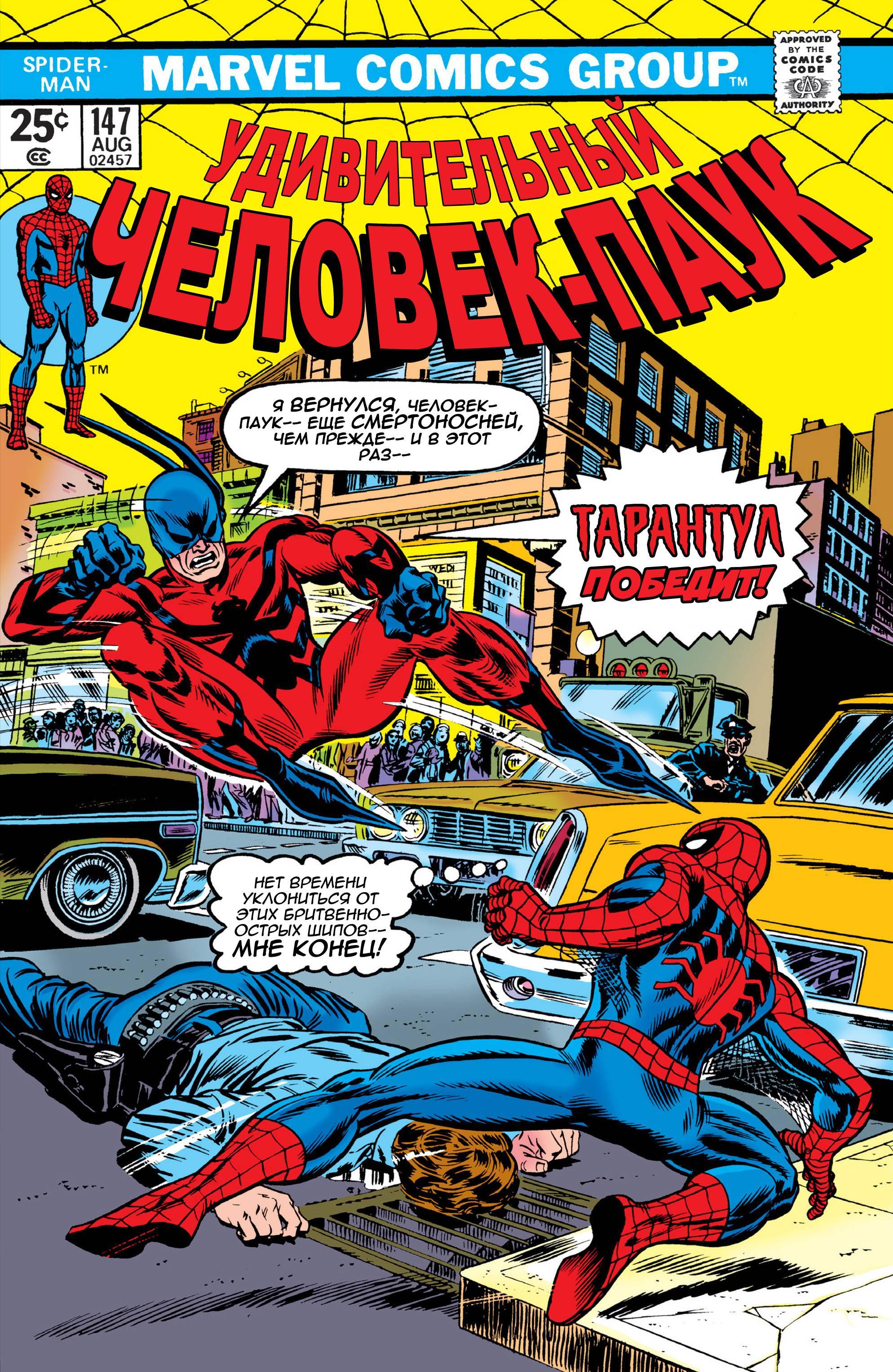 Удивительный Человек-паук №147 онлайн