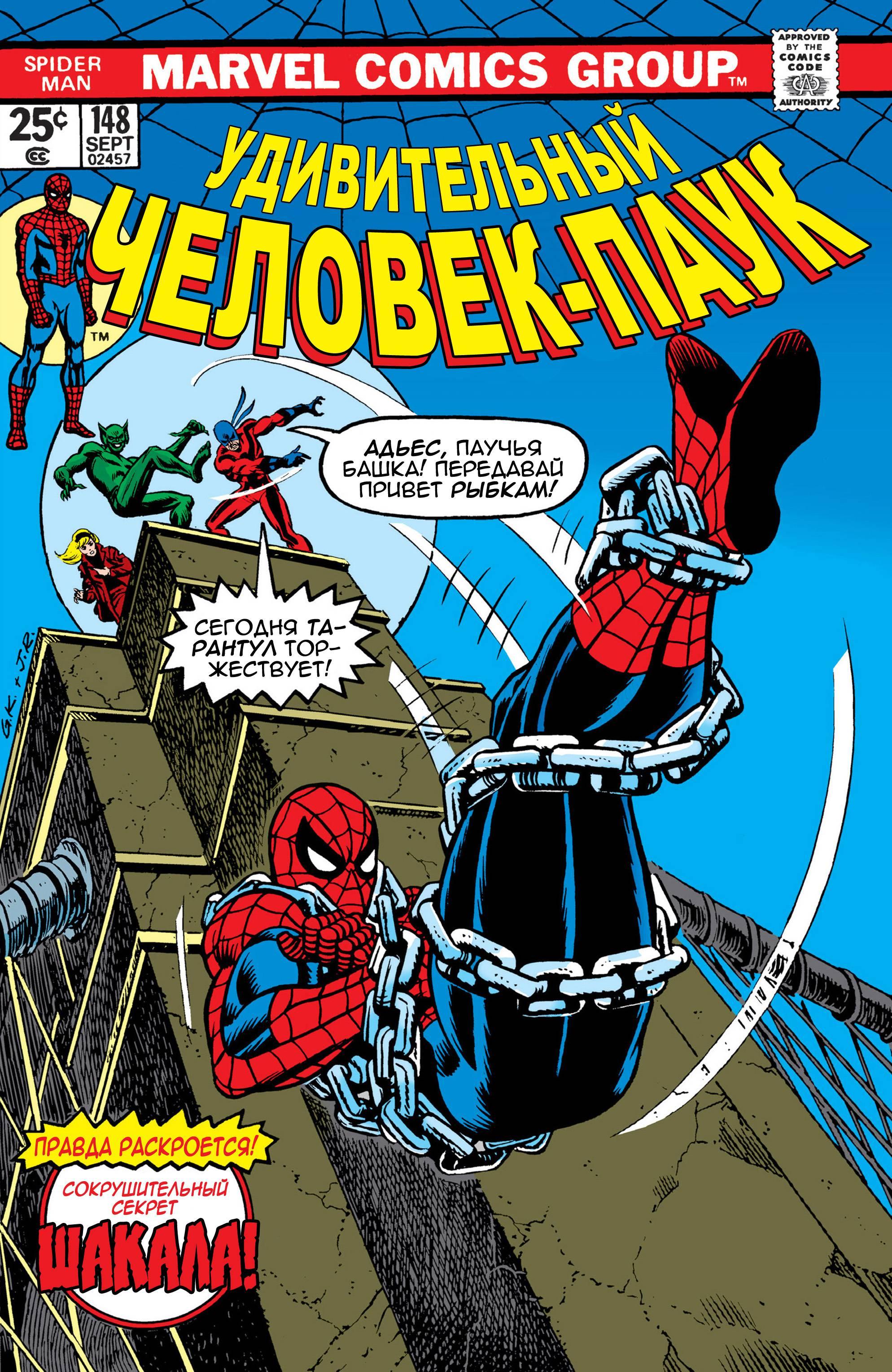 Удивительный Человек-паук №148 онлайн