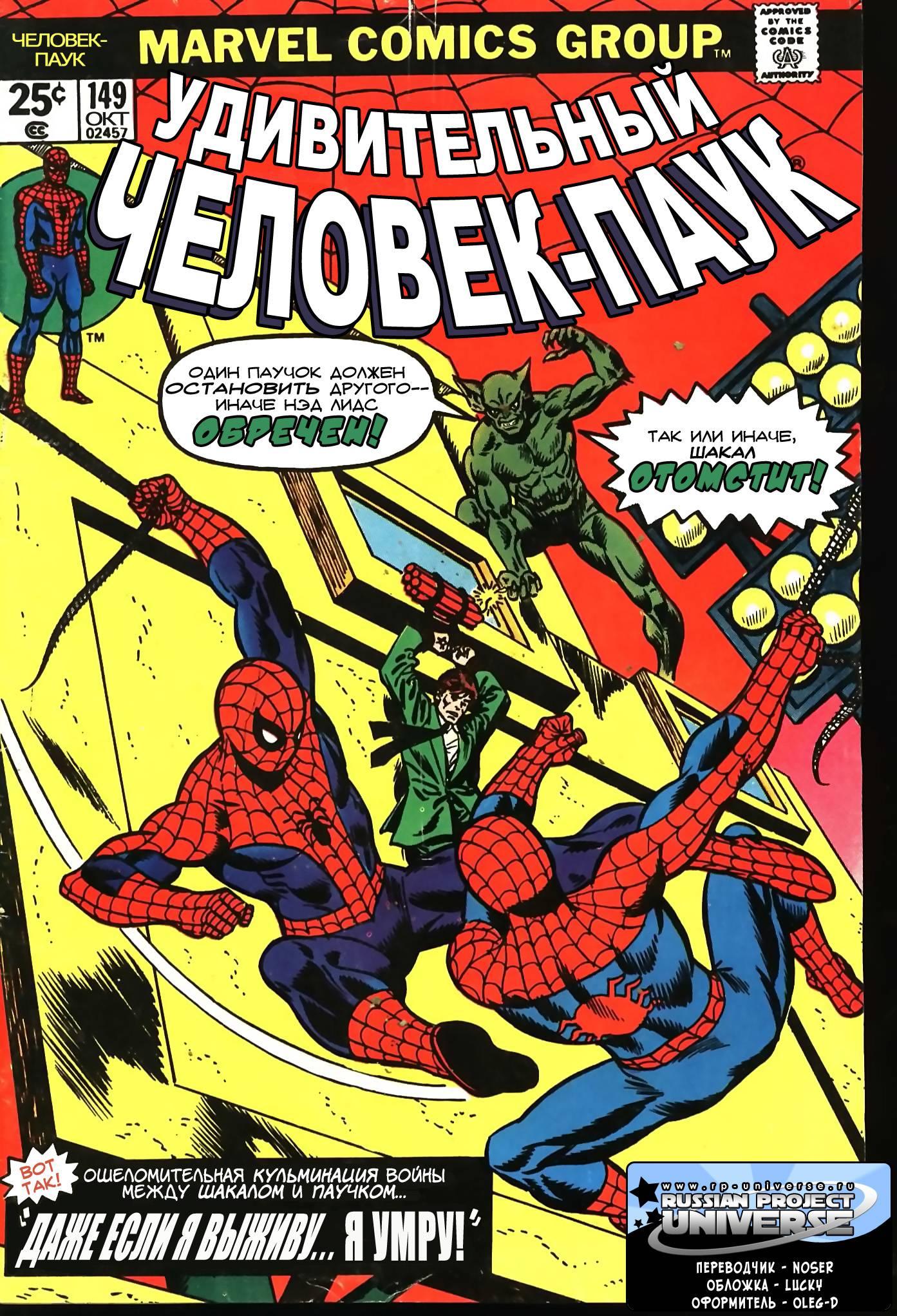 Удивительный Человек-паук №149 онлайн