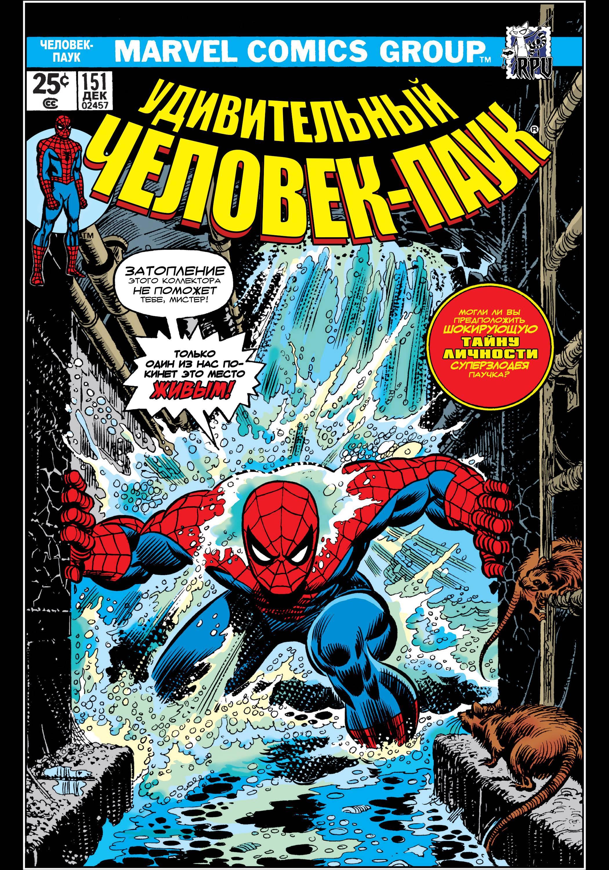 Удивительный Человек-паук №151 онлайн