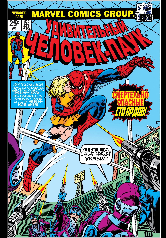 Удивительный Человек-паук №153 онлайн