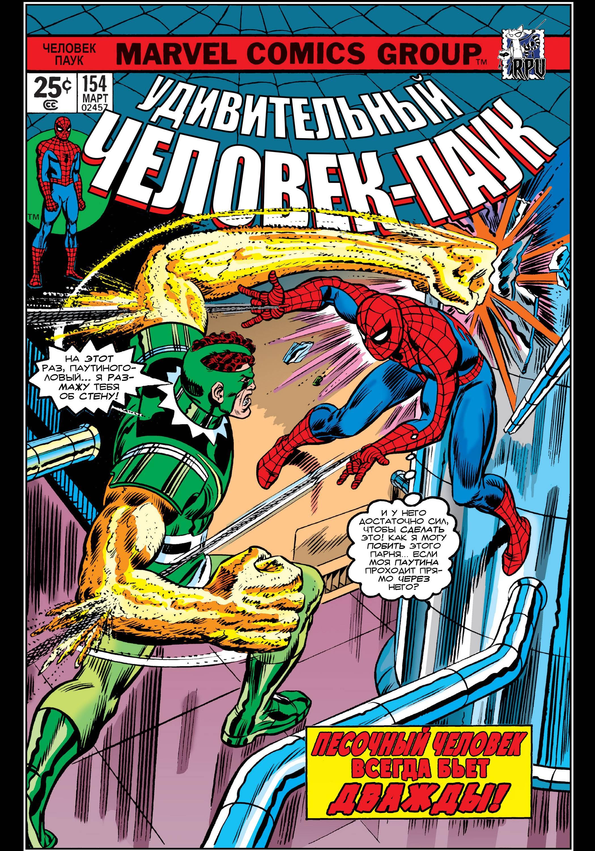 Удивительный Человек-паук №154 онлайн
