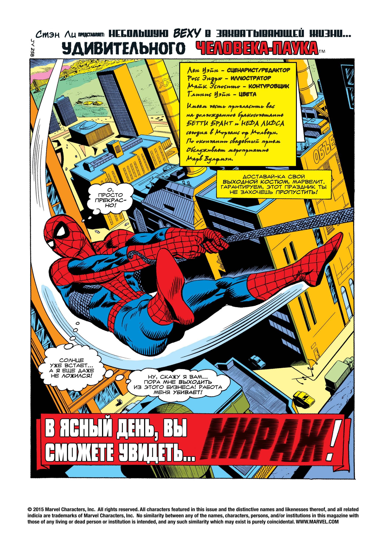 Удивительный Человек-паук №156 онлайн