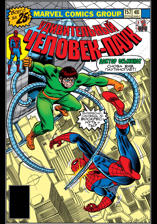 Удивительный Человек-паук №157 онлайн