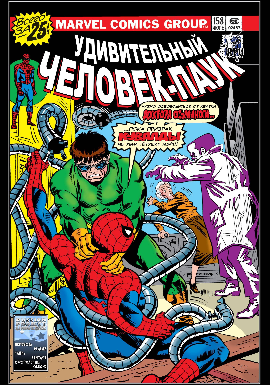 Удивительный Человек-паук №158 онлайн