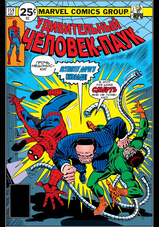 Удивительный Человек-паук №159 онлайн