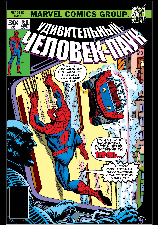Удивительный Человек-паук №160 онлайн