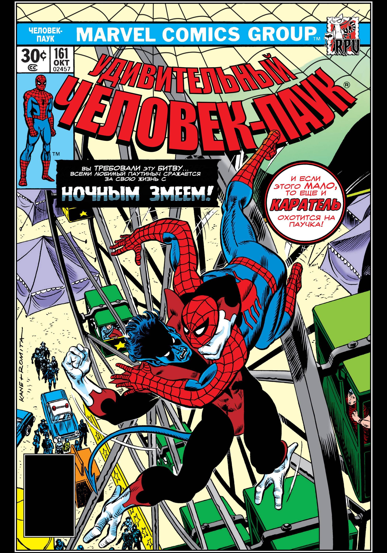 Удивительный Человек-паук №161 онлайн