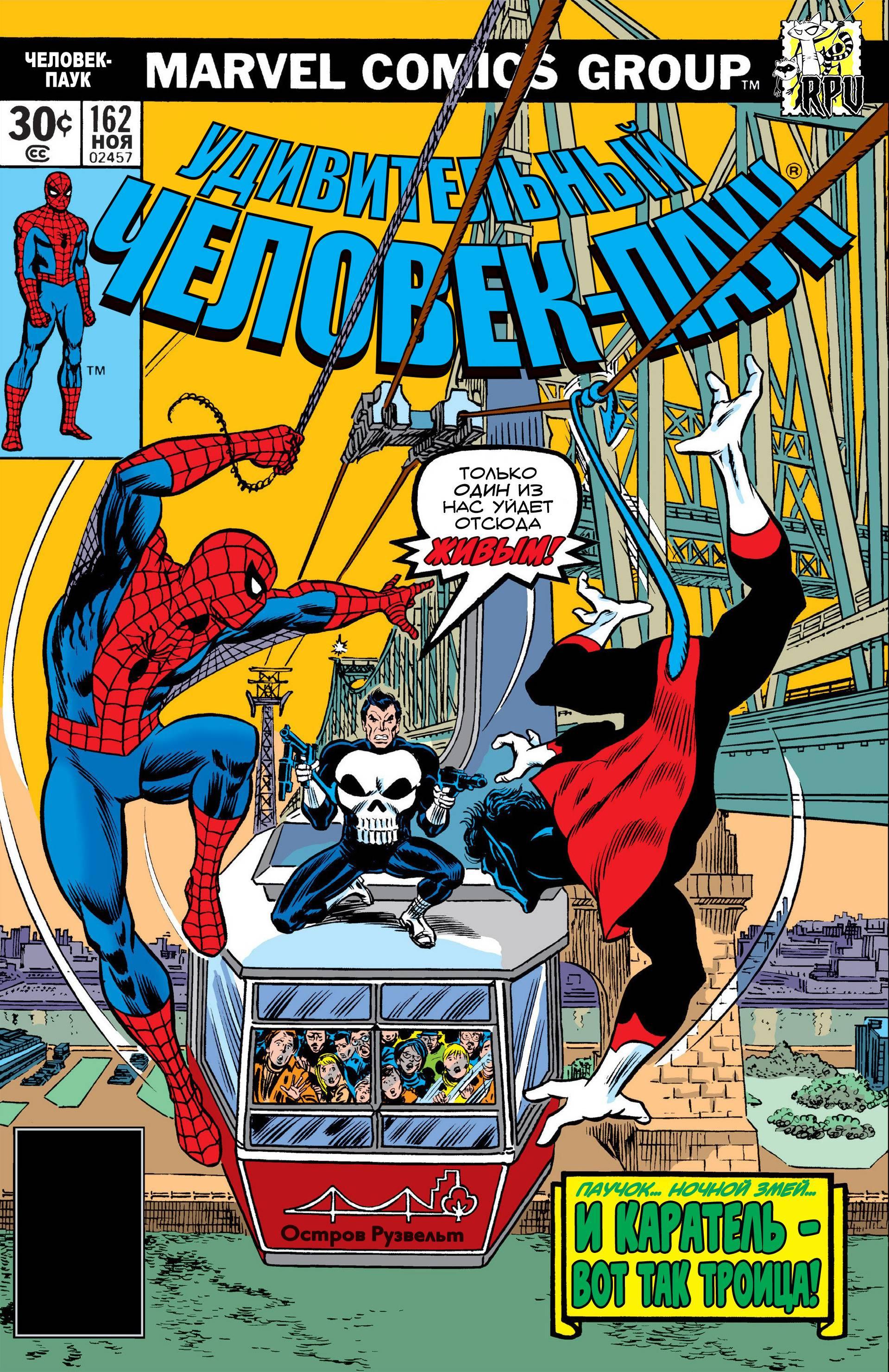 Удивительный Человек-паук №162 онлайн