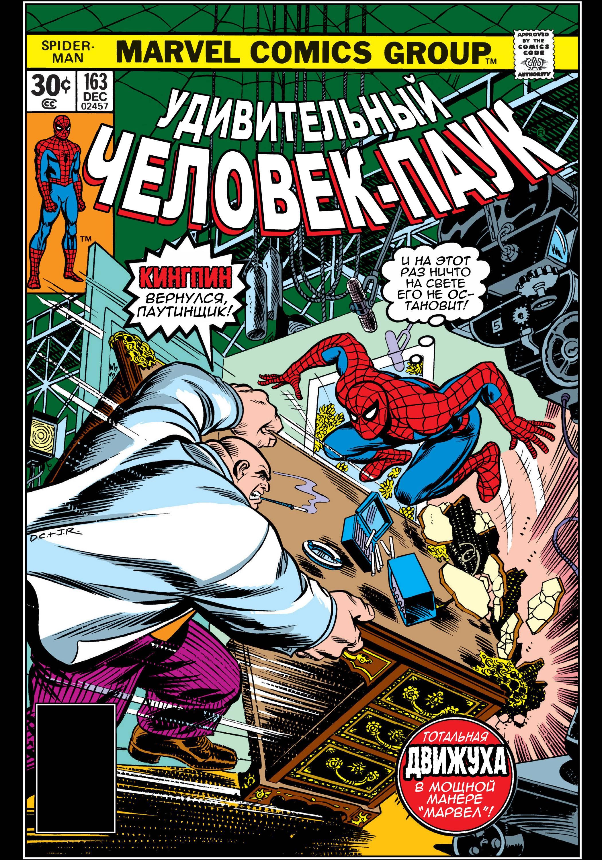 Удивительный Человек-паук №163 онлайн