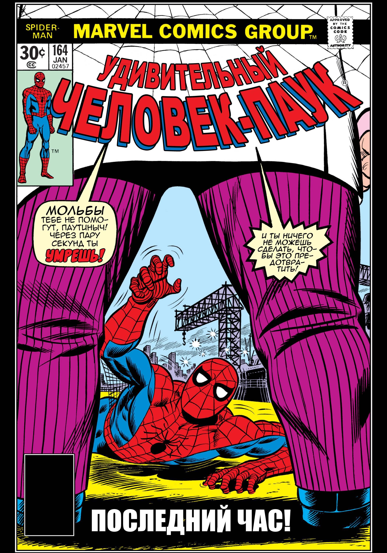 Удивительный Человек-паук №164 онлайн