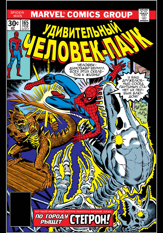 Удивительный Человек-паук №165 онлайн